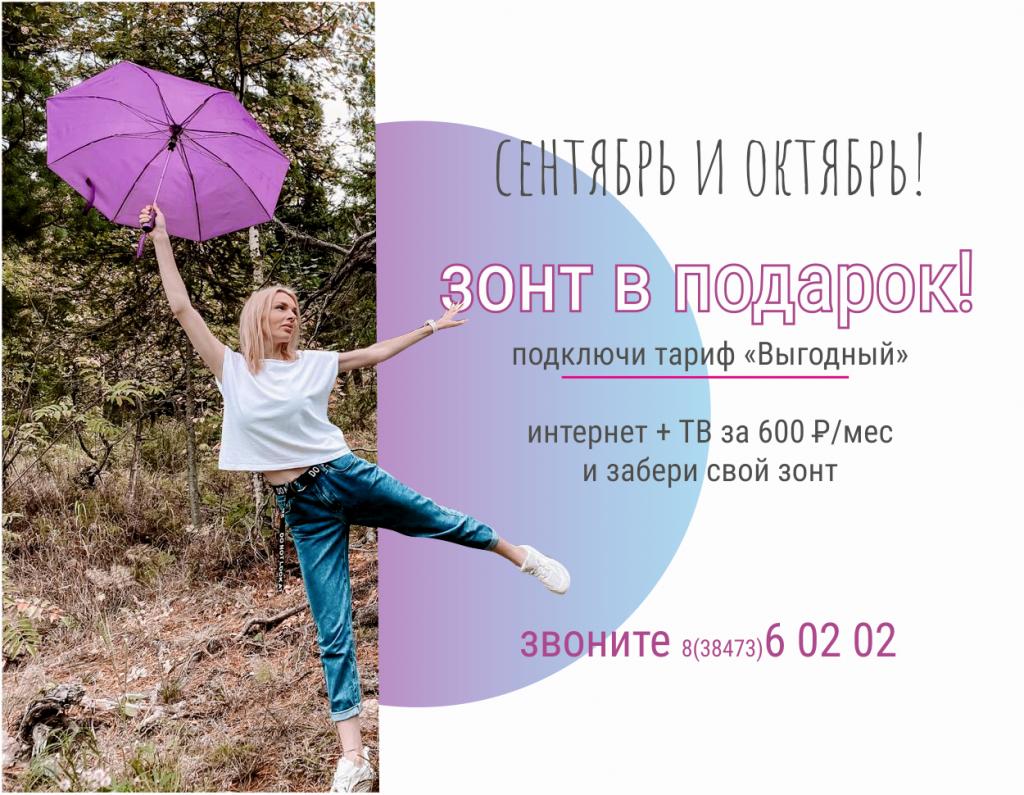 """АКЦИЯ """"ЗОНТ В ПОДАРОК"""""""